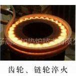 供应齿轮热处理设备SG齿轮表面淬火设备|积体小加热快