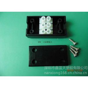 供应深圳鑫蓝天029三位接线盒含PA7-3P认证端子台