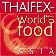 供应2019泰国亚洲世界食品展