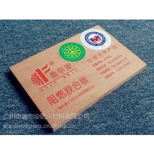 """供应中国名优产品 """"盈尔安""""阻燃环保胶合板"""