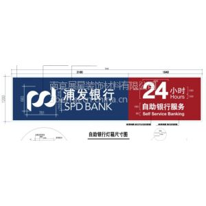 供应交通银行VT3811专色招牌门头制作3M2208 2630 3630彩色贴膜