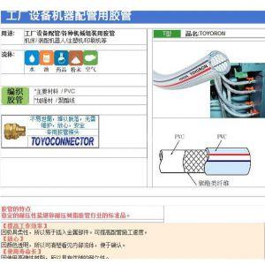 供应东洋克斯胶管|TOYOX网纹管|toyox透明钢丝管