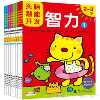 小红花头脑潜能开发智力 婴幼儿童书 少儿益智读物幼儿园启蒙教材