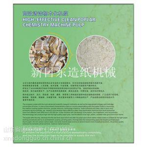 新日东杨木制浆 棕榈白浆工艺 竹柳制浆成套设备
