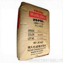 供应PC/ABS 日本帝人 TN-7500F 高刚性 阻燃 耐化学 塑料合金