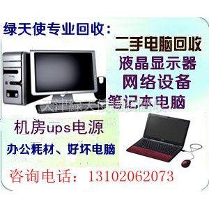 供应天津废旧电子回收022-27313729 天津回收线路板