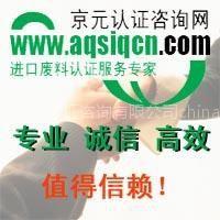 供应废物原料进出口资质咨询注册