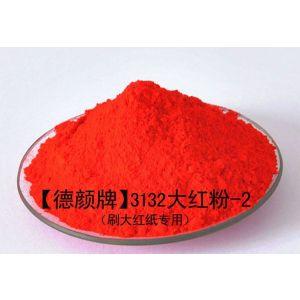 供应大红纸、万年红专用红颜料:3132大红粉-2,颜料红21