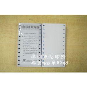 供应pos单印刷,pos签购单印刷,银联pos单,pos机打印纸印刷