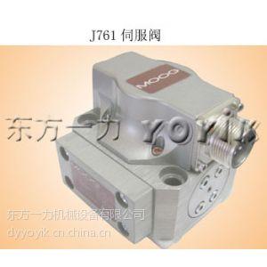 供应伺服阀J761-004MOOG新型号G761-3034A新老型号东方一力都有
