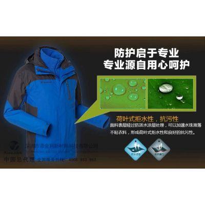【添金利】新品推荐 纺织品防水材料 服装防水、透气材料