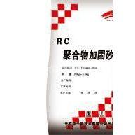 供应吉林RC聚合物加固砂浆低成本高强度加固砂浆