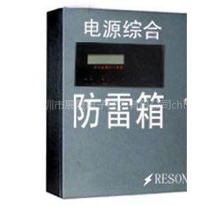 供应RESON防雷箱ZS150E-400,电源防雷箱,箱式防雷模块,防雷集成箱价格,防雷箱厂家
