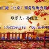 供应英国 美国 香港公司注册 金鼎汇捷