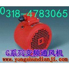 供应G355A变频风机产品供应、河北变频风机-0318-4783065