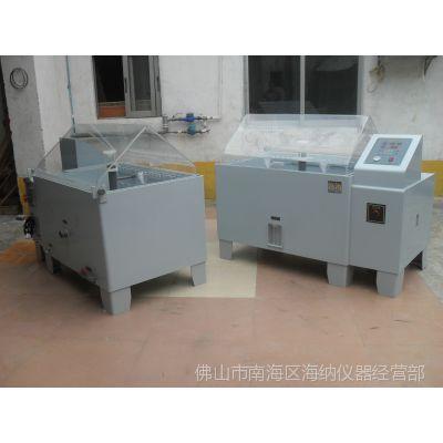 广州中山珠海江门盐雾试验箱,盐雾试验机,佛山红利专业生产
