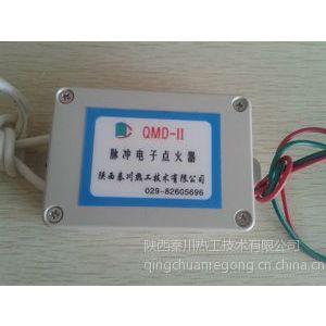 供应猛火炉脉冲电子点火器--陕西秦川热工