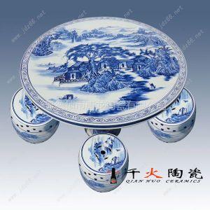 供应景德镇陶瓷桌子厂,园林装饰品
