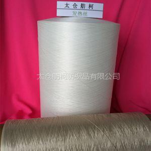 Sunnyrun、吸湿发热纤维、热感丝、蓄热纤维、保暖纱线、(涤纶DTY-75D/72F)