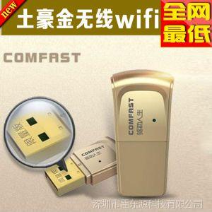 供应360随身WIFI 土豪金无线网卡 USB无线AP 发射接收路由器厂家批发