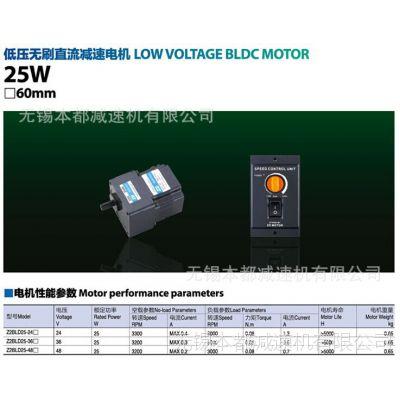 中大高压无刷直流电机 Z5BLD40-220GN功率40W电压220V