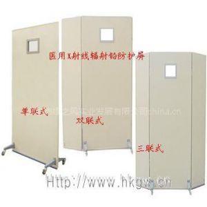 供应医用X射线辐射铅防护屏(单联式、升降式、双联式、三联式)等