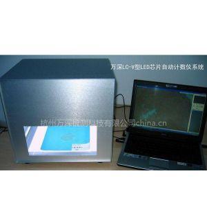 供应LC-Y型高清晰LED芯片计数分析仪系统