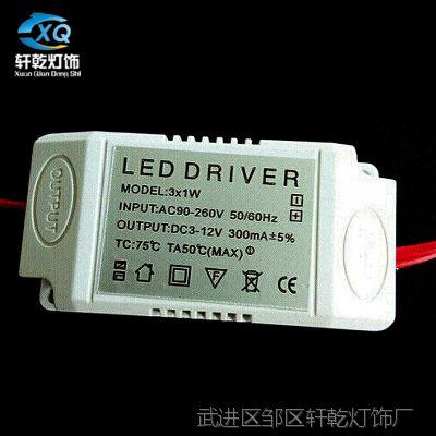 射灯外置恒流驱动整流器3W 带Ic天花灯筒灯专用5W7W9W12W整流器