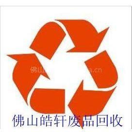 供应佛山废品回收