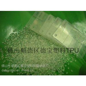 供应厂家直销 TPU原色透明副牌