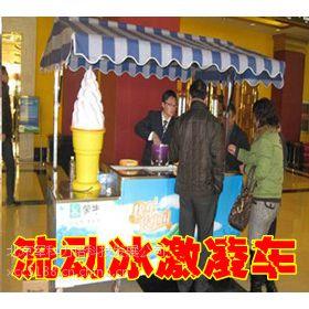 供应无电流动冰淇淋车 无电流动冰淇淋车厂家 东贝冰淇淋机加盟