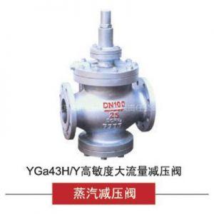 供应YGa43H/Y高敏度大流量减压阀