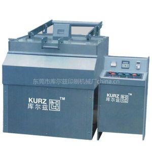 库尔兹牌烫金版制版机,行业内用量的铜版锌版制版蚀刻机
