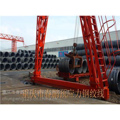供应云南钢绞线报价,重庆钢绞线报价,四川钢绞线报价,贵州钢绞线报价