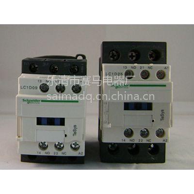 【施耐德】新型交流接触器LC1-D09