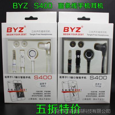 BYZ S400耳机 三星苹果诺基亚大头N95 3.5智能手机耳机带麦 批发