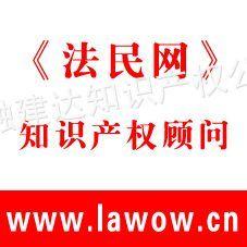 供应企业知识产权服务,商标,专利,版权,涉外知识产权服务