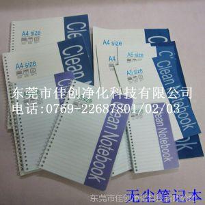 供应大量批发无尘笔记本,净化笔记本,洁净室专用笔记本!