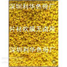 供应广东黄色母,广东黄色母粒,广东无卤黄色母,广东吹膜黄色母,广东管材黄色母,广东食品级黄色母粒
