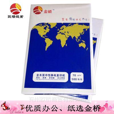 供应金桥复印纸【高质量】 a4纸70g a4纸生产