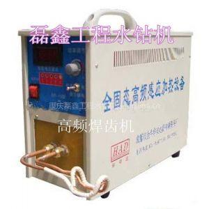 供应高频焊机焊接机焊齿机焊牙子机