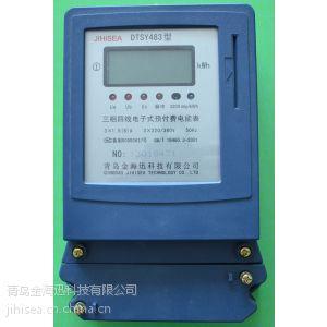 供应DTSY483型三相电子式预付费电能表
