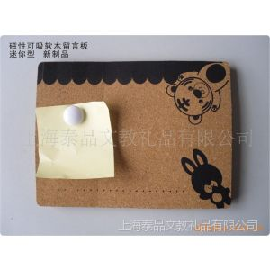 供应磁性软木留言板,带印刷和有磁性的软木留言板;出口软木板