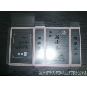 供应PET印刷折盒/PVC印刷折盒/透明塑料折盒