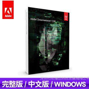 Adobe 钻石经销商 Dreamweaver CS6 DW中文简体 开放式授权