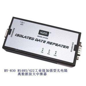 供应HY-830 RS485/422数据放大中继器