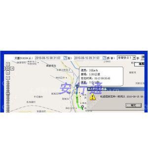 供应安行通GPS位置服务系统