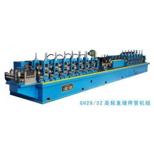 供应GH28/32高频直缝焊管机组
