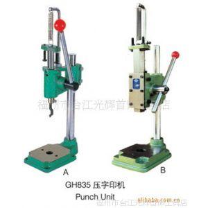 供应光辉首饰设备 首饰器才 压字印机 刻字印机 打字印机