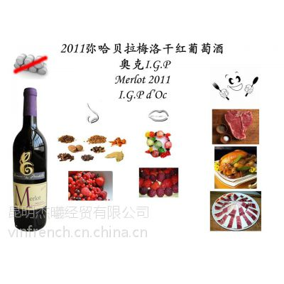 供应法国梅洛干红葡萄酒 Merlot,Vin Rouge, Red Wine